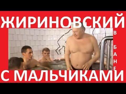 zhirinovskiy-goliy-foto