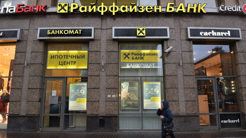 райффайзен банк екатеринбург ипотека Диаспаре все